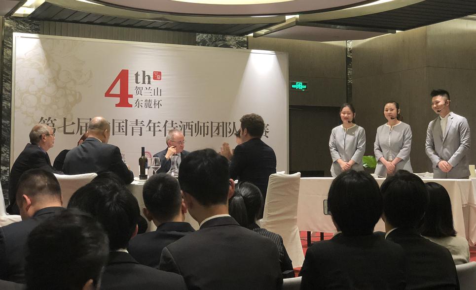 第七届中国青年侍酒师团队大赛在银举办