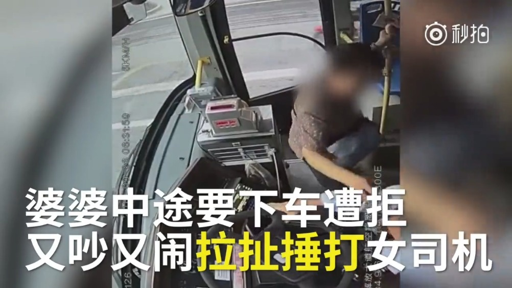 歇斯底里!太婆坐错公交急跳脚,拉扯女司机:你怎么这么坏!你害我