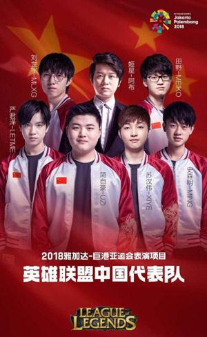 2018亚运会中国电竞国家队公布 电子竞技初登亚运舞台