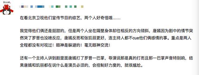 罗晋唐嫣被曝因前女友分手,活动现场无交流爆料成真?!