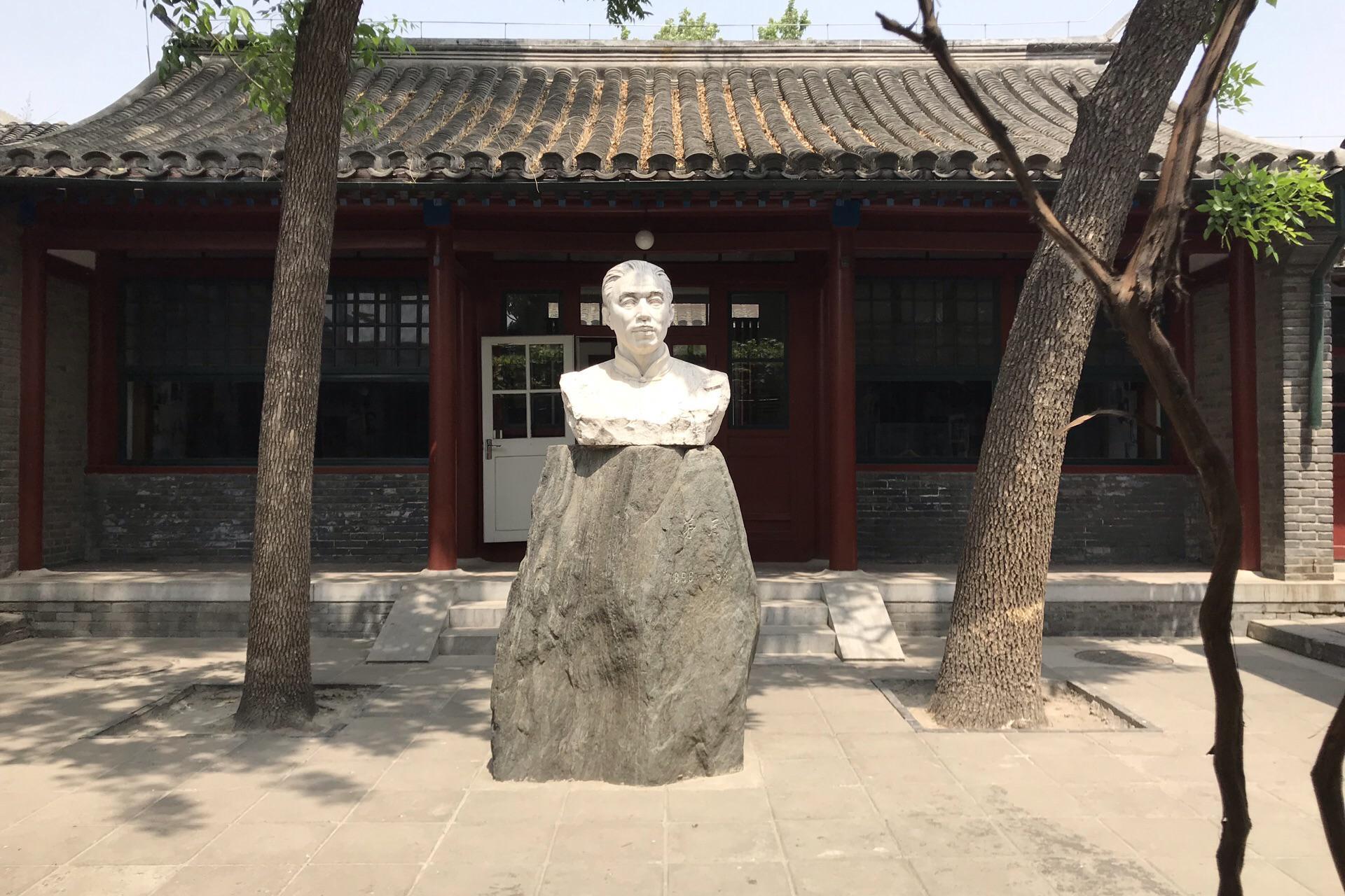 北京市 茅盾故居