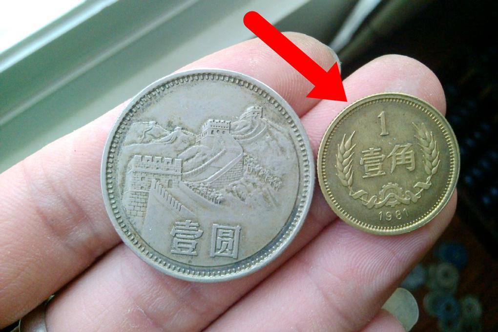 这年份的1角硬币,单枚能卖300元,谁能找到?