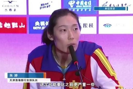 天津外援不满教练不让她首发!陈友泉还在辩解,朱婷之前就伤了