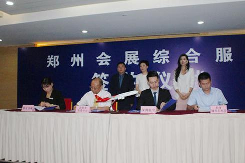 加快建设国际会展名城 郑州会展综合服务签约仪式举行