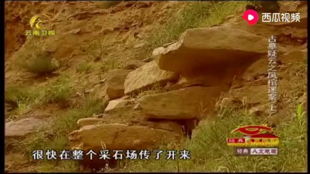 采石场出现奇异石壁,似乎有人工雕琢痕迹,原来里面藏着秘密