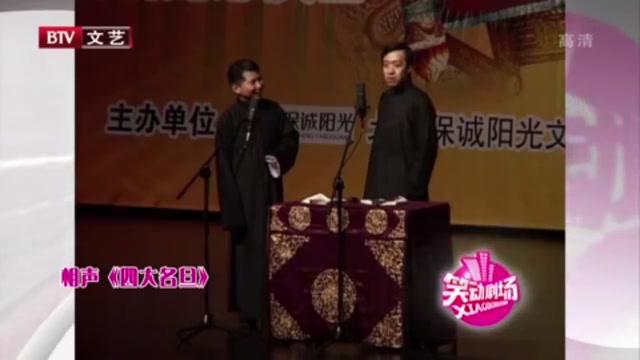 经典相声《四大名旦》,何云伟调侃李菁父母趣事,也太逗了吧