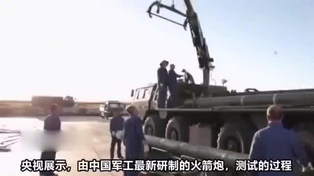 1枚能顶65枚,精度超高,中国最新型火箭炮测试珍贵画面曝光