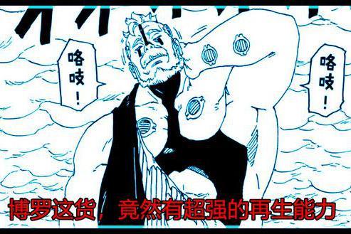 《博人传》漫画42回,佐良娜觉醒了千鸟技能,压制影级实力的博罗