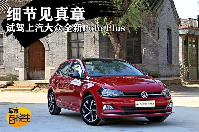 细节见真章 试驾上汽大众全新Polo Plus