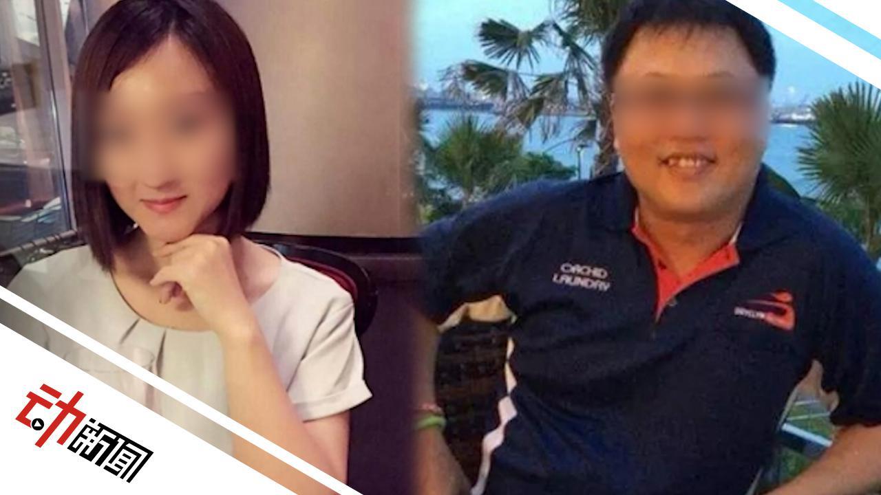 3D还原中国女工程师新加坡遇害案:凶手隐婚交往杀人后焚尸3天