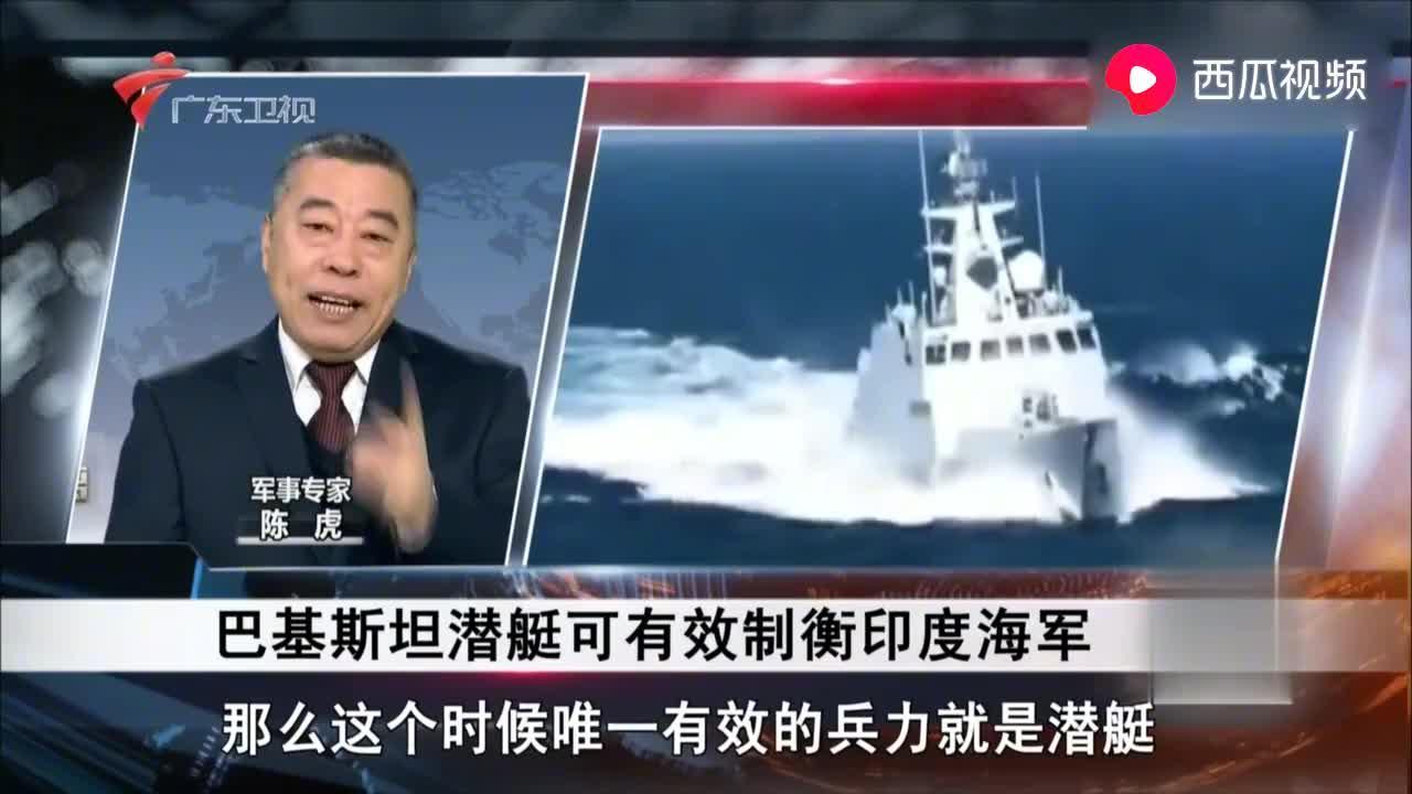 军事专家:巴基斯坦得潜艇可以有效制衡印度海军