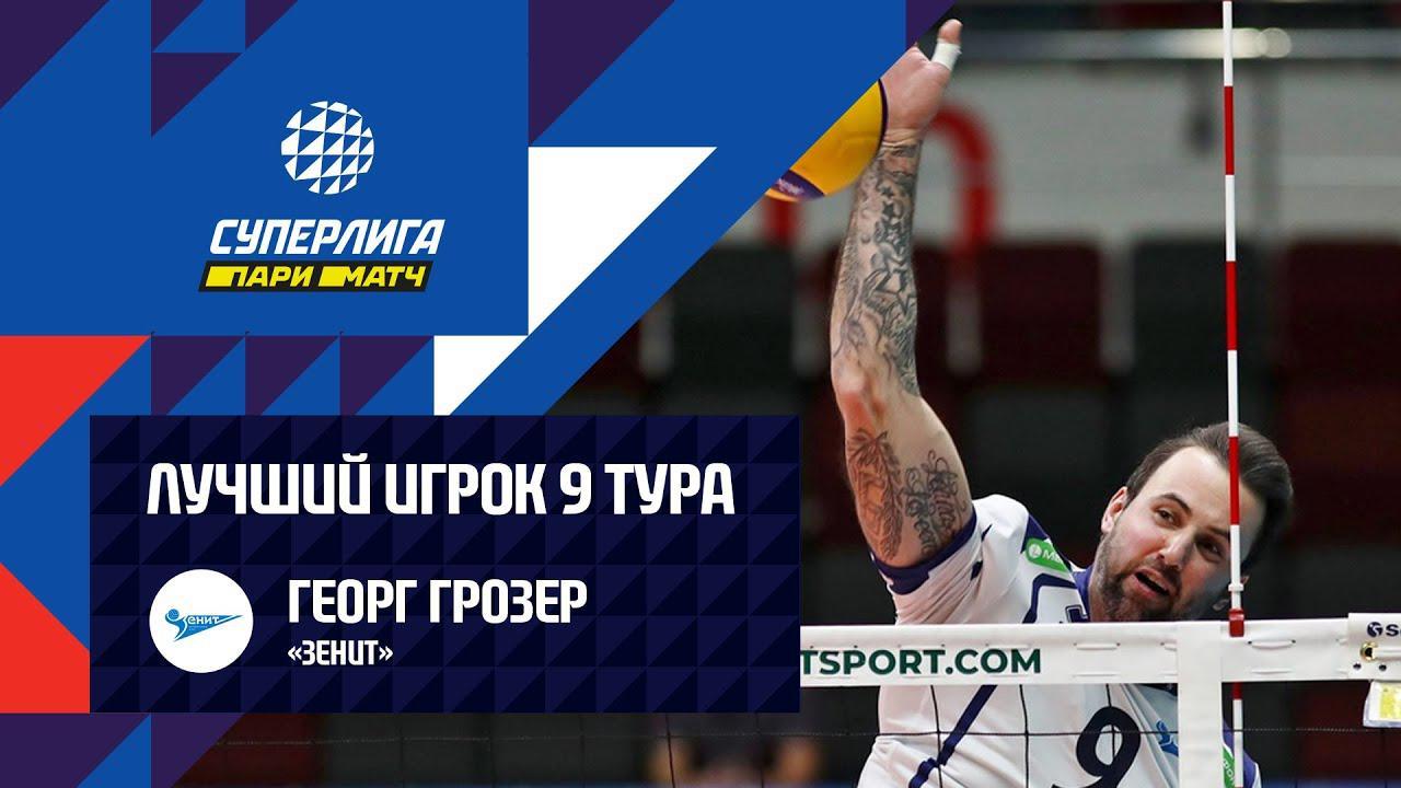 格罗泽!德国大铁锤荣膺俄罗斯男排超级联赛第九轮最佳运动员!