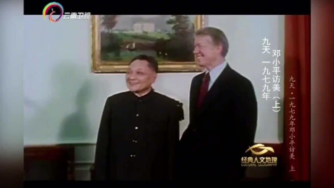 邓小平访美-中美秘密谈判,面对记者好奇追问邓小平机智回答
