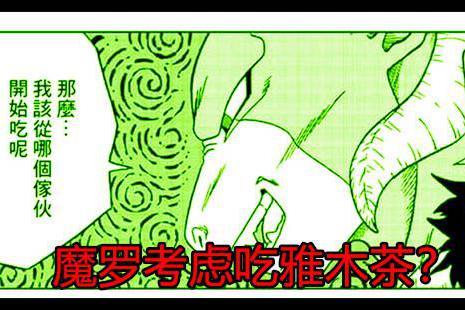 《龙珠超》漫画56话,雅木茶当回超级男主,作者还让他成地球最强