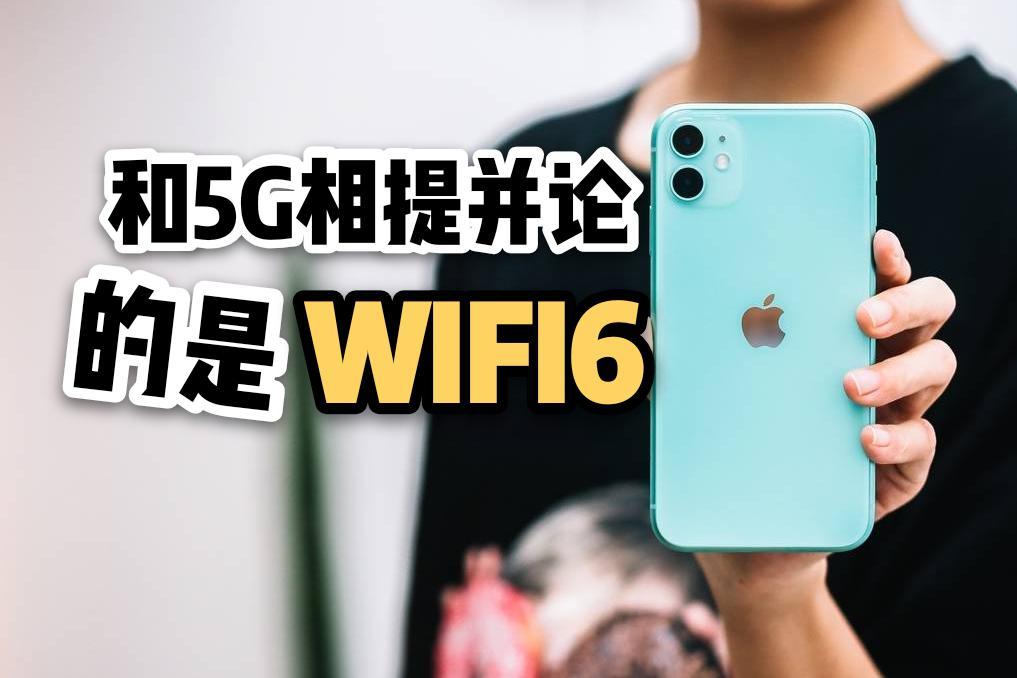它是苹果的5G替代品:它让iPhone11实现5G的下载速度!