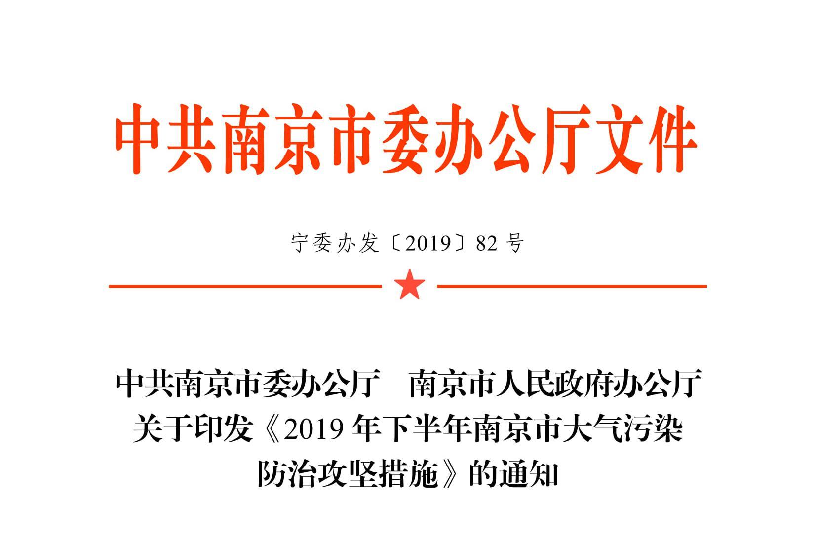 2019年下半年南京市大气污染防治攻坚措施-③从严管控扬尘污染