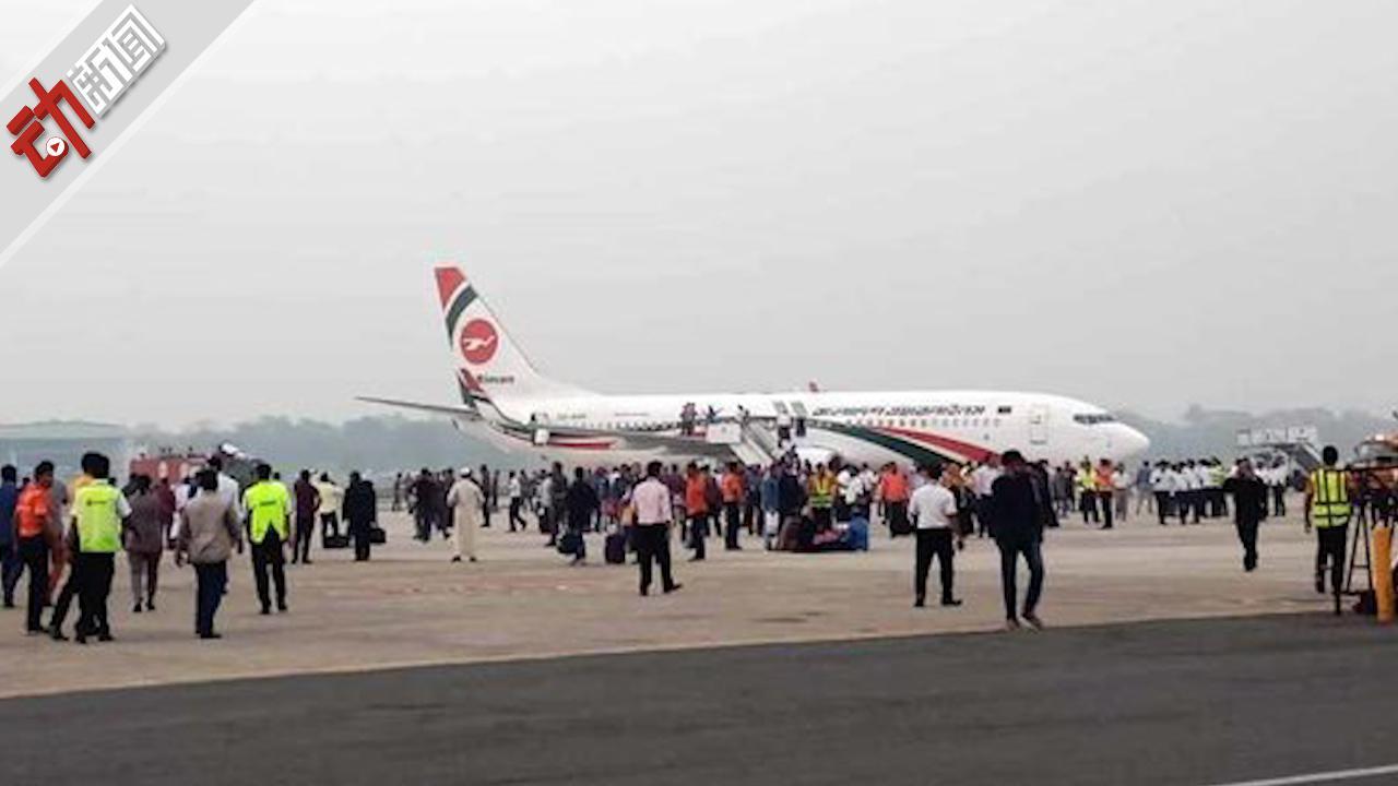 孟加拉国飞机劫持事件:持枪男子中枪身亡 142名乘客均获救