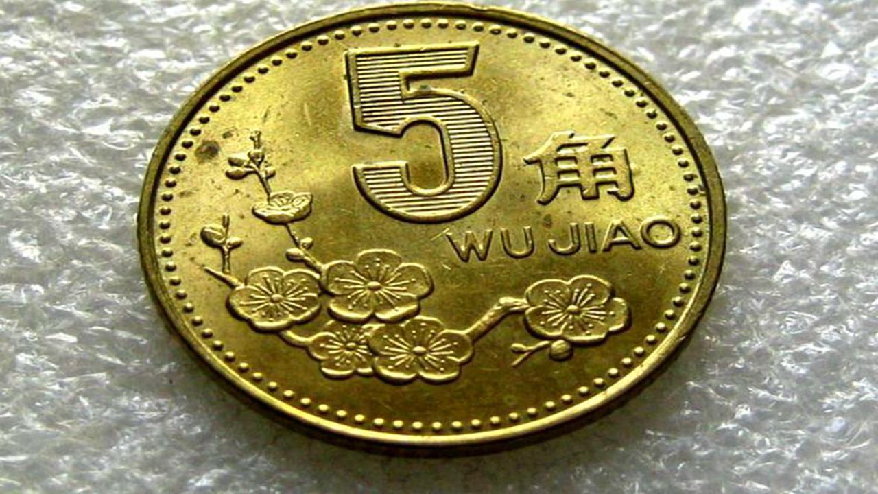 梅花5角硬币,已升值600倍,现在知道还不晚!