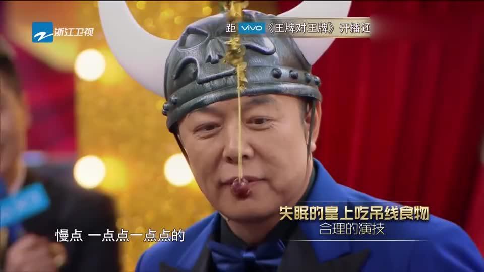 王牌对王牌张铁林戴头盔吃东西王刚场外指导你要有期待感