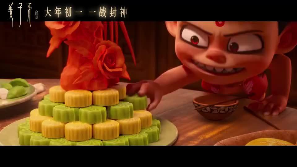 《姜子牙》与《哪吒之魔童降世》春节联动短片