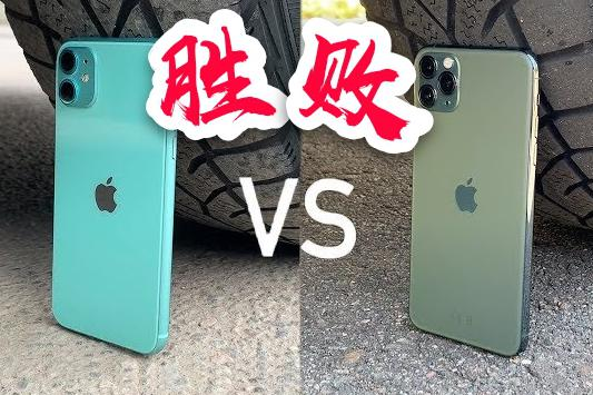 iPhone11 Pro车轮挑战败北!为何苹果高配强度不如低配?