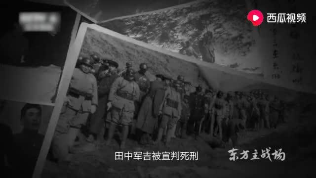 南京审判-谷寿夫和百人斩等战犯被枪决