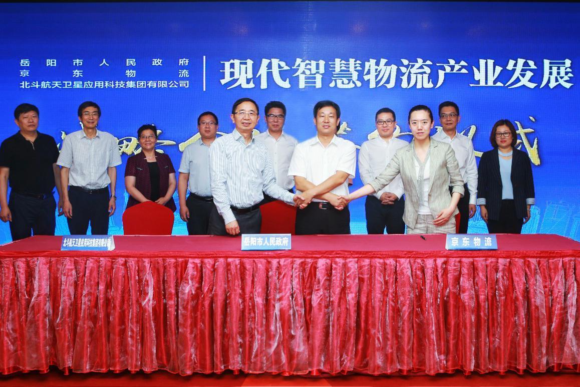京东物流携手岳阳市政府、北斗航天,打造国家物流枢纽承载城市