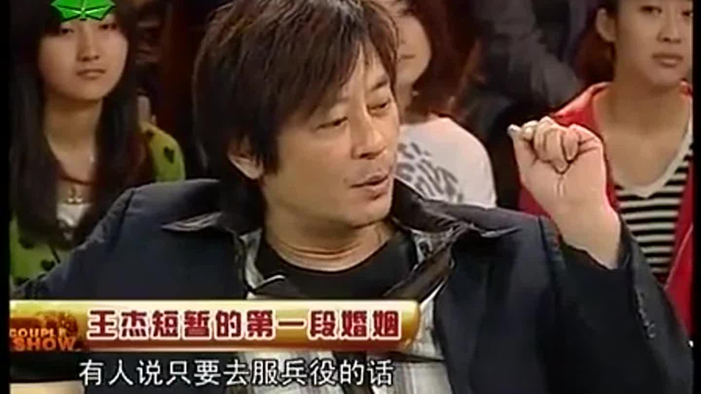 王杰:我已经记不清第一个前妻长什么样了,但她挺漂亮的!
