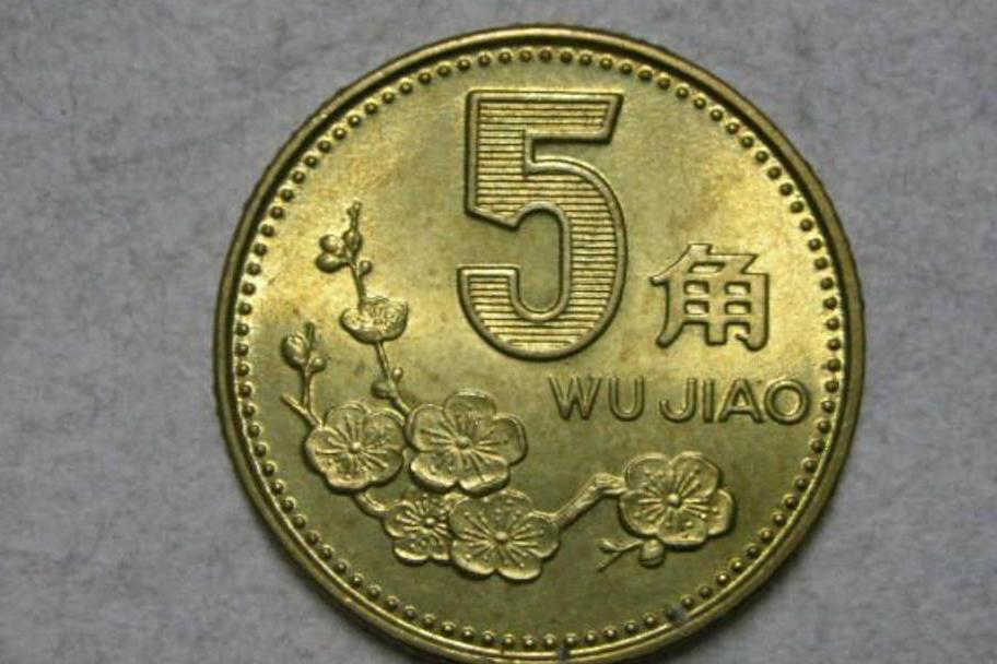 单枚价值高达300元的5角硬币,别随便丢掉,你见到过吗?