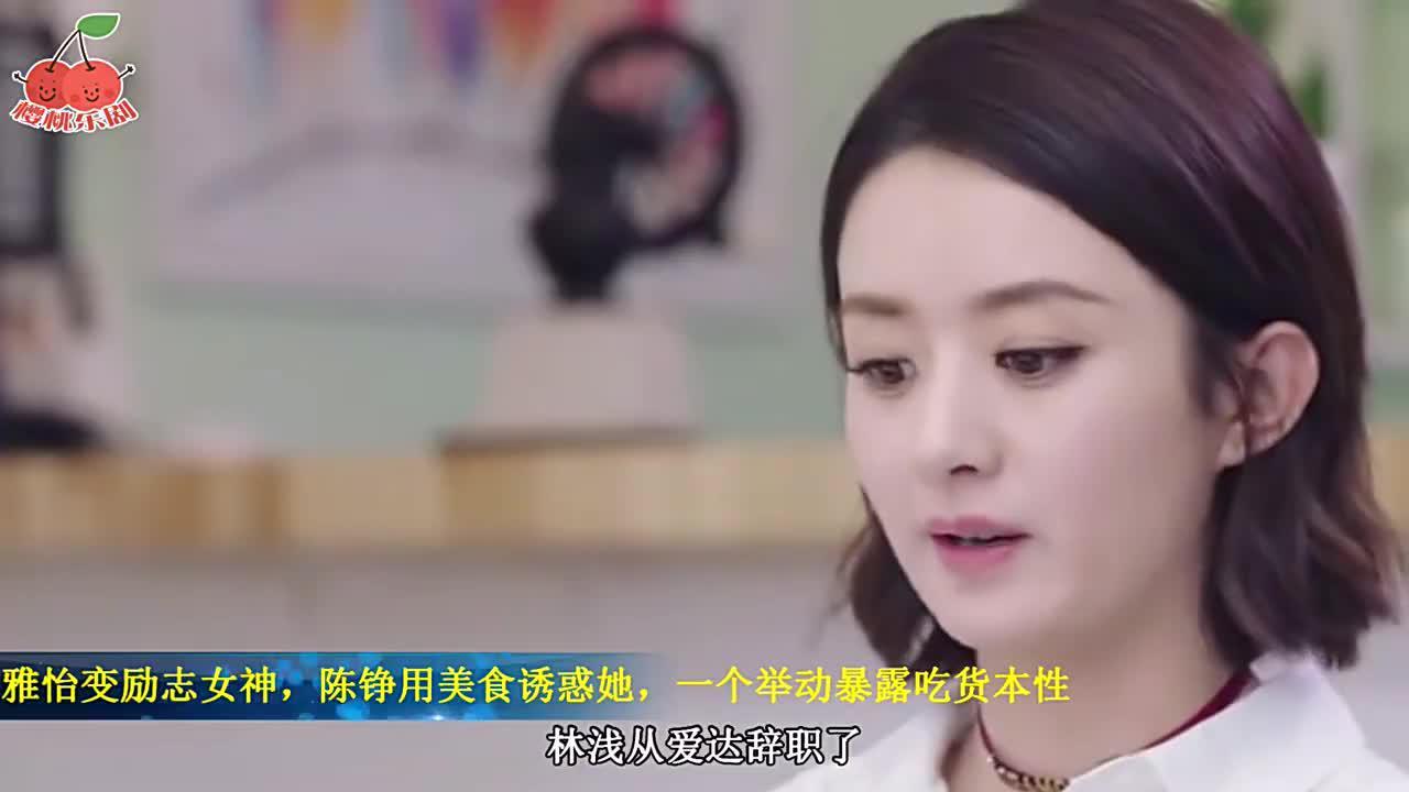 雅怡变励志女神,陈铮用美食诱惑她,一个举动暴露吃货本性