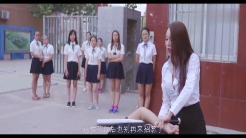混混到学校欺负女同学,不料老师是个美女特工