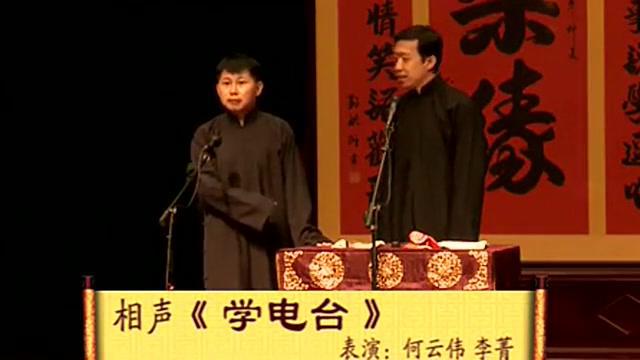 青年演员何云伟李菁《学电台》返场上