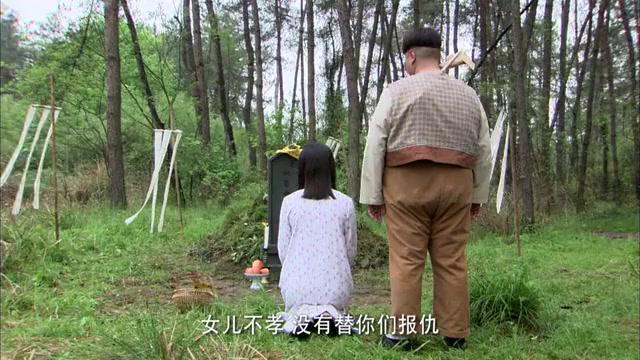 苦命的九丹带着傻丈夫给爹娘上坟,代表承认傻丈夫了吗?