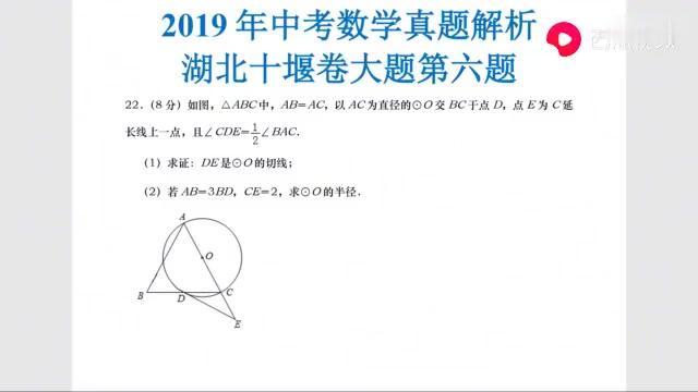 2019湖北十堰中考数学真题解析大题第六、七题