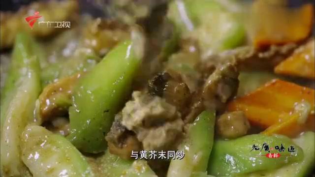 脆肉皖是中山特产,与黄芥末同炒,让原本清淡的味道增添了些风味