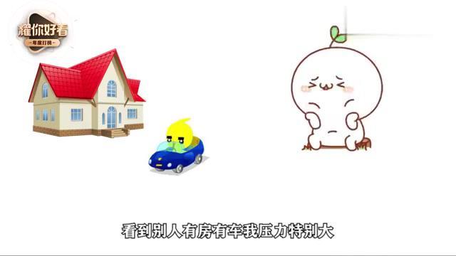 改编《离家的孩子》看到别人有房有车,我压力很大