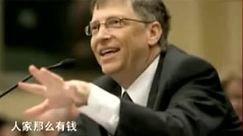欢笑集锦:方清平细说比尔盖茨有钱人的生活