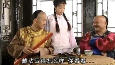 和珅向纪晓岚显摆给太后的祝寿词,纪晓岚让他横着念和珅吓坏了