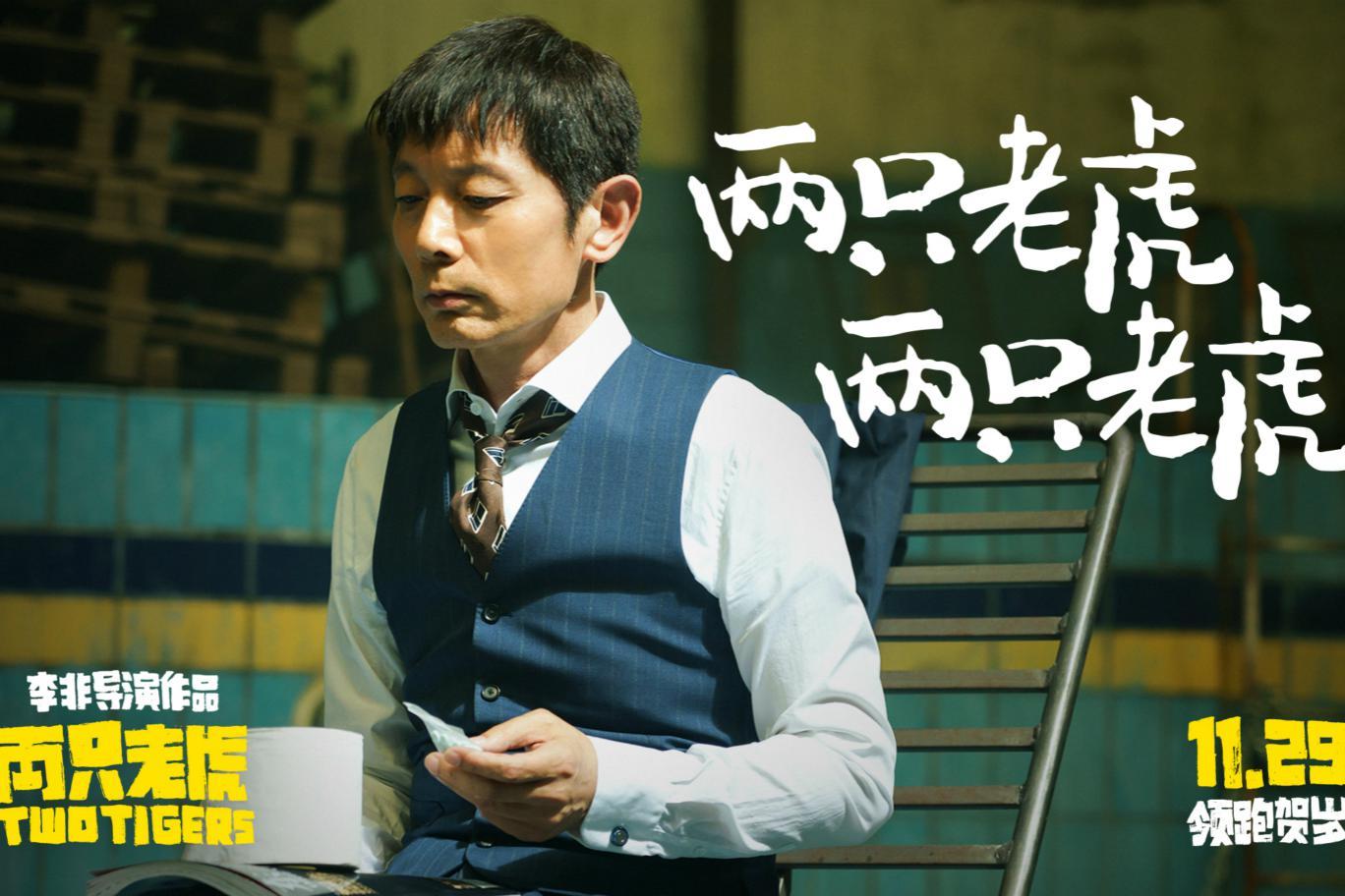 电影《两只老虎》经典旋律葛优惊喜演绎 11月29日贺岁领跑