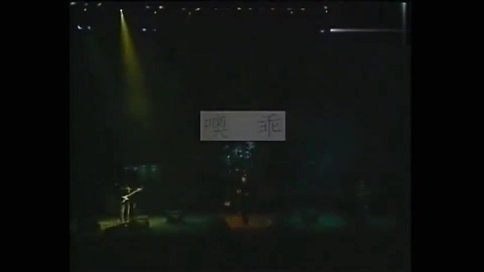 窦唯《噢乖》字幕版,多少人是听着这首歌,从舞池抖到医院!