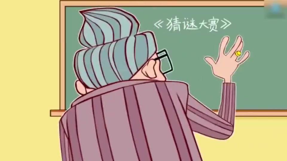 《搞笑阿衰》阿衰看懂了校长给他的提示,猜出了校长出的谜底