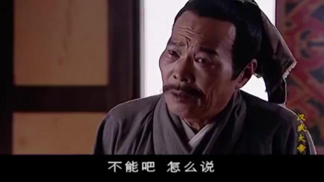 汉武大帝:窦婴派人送笔帛给刘荣,让他给窦太后写信,被廷尉发现