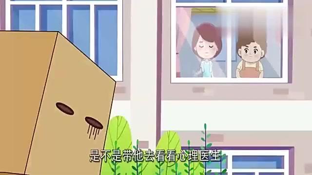 可可小爱:小明觉得父母不爱他,妈妈带他看心理医生