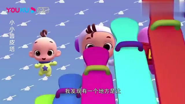 小小鲁皮塔:鲁皮塔和小朋友们来沙堆上玩,游乐场上都是好玩的