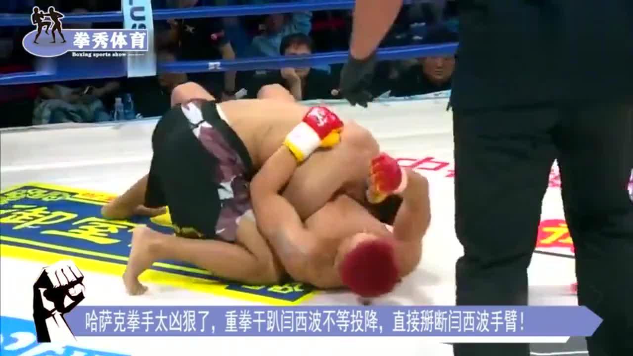 哈萨克拳手太凶狠,重拳干趴闫西波不等投降,直接掰断闫西波手臂