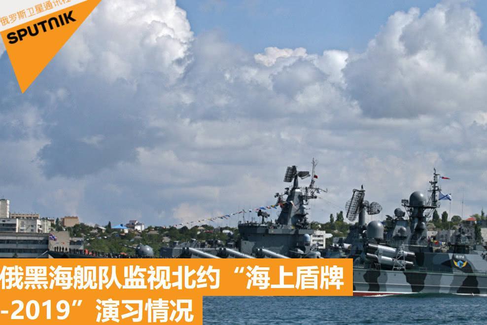 """黑海舰队监视北约""""海上盾牌""""军演 新装备锆石导弹全程锁定美舰"""