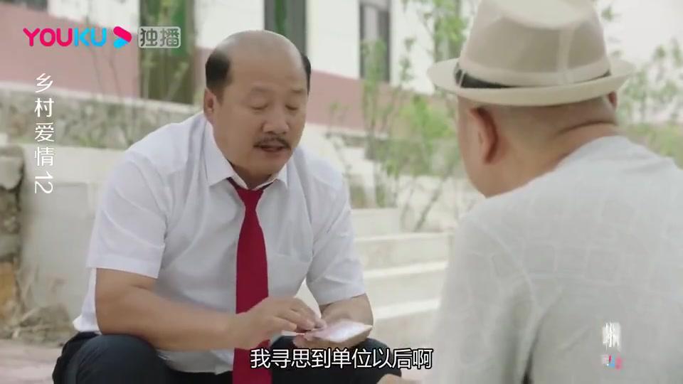 乡村爱情12:谢广坤花式炫耀气炸刘能,赵四接诈骗电话开始筹钱