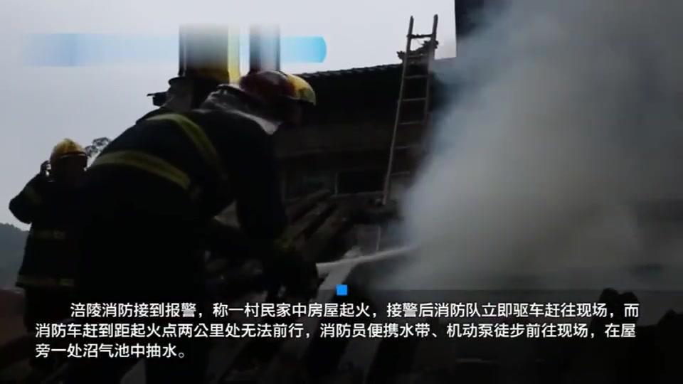 村民家中房屋起火浓烟滚滚,消防员提粪水灭火?