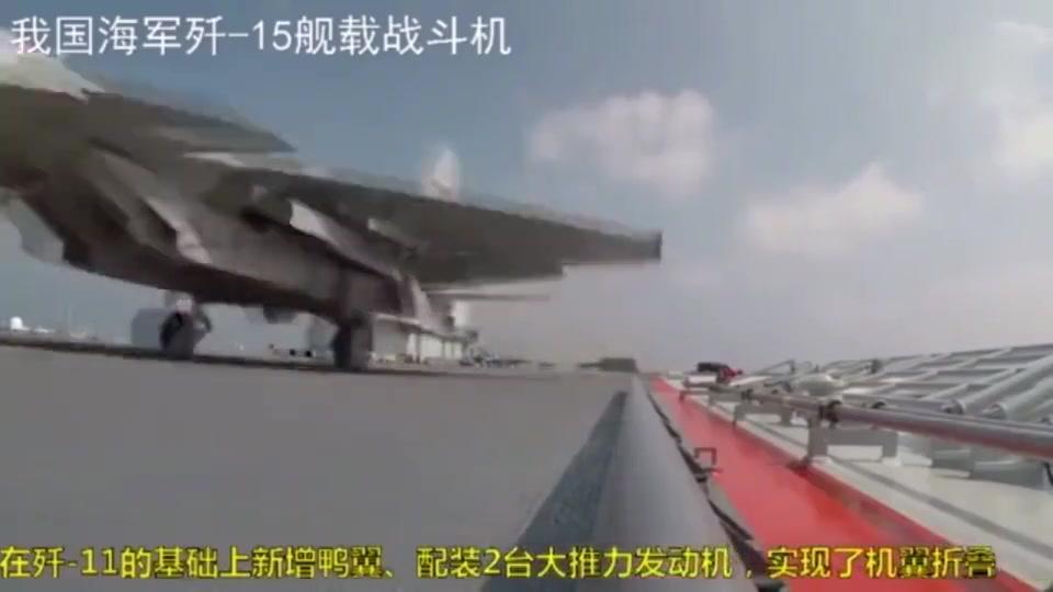 歼15和F-18舰载机起降训练,差距一目了然