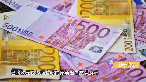 中国抛近千亿美债,34国开始去美元化后,去美元化真正推手或出现